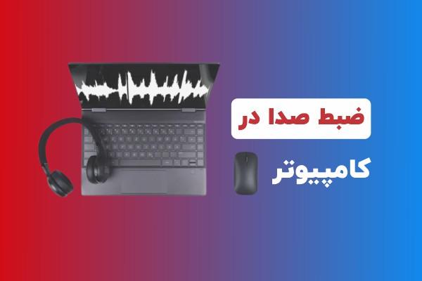 ضبط صدا در کامپیوتر