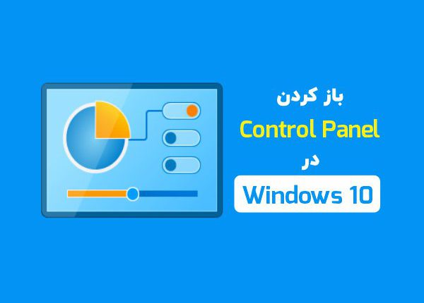 راه های باز کردن کنترل پنل در ویندوز 10