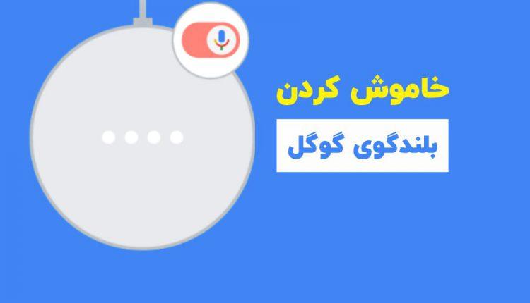 خاموش کردن بلندگوی گوگل