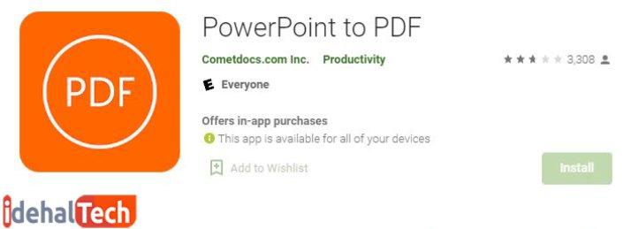 برنامه powerpoint to pdf
