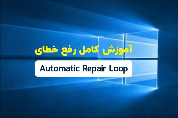 رفع خطای Automatic Repair loop