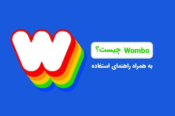 اپلیکیشن Wombo